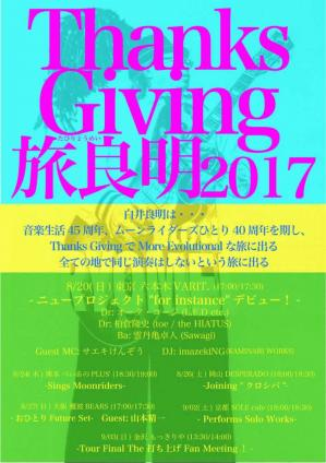 ThanksGiving旅良明2017